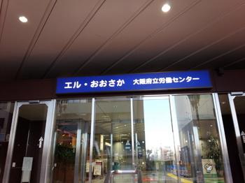 エル大阪.jpg