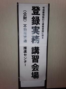 登録実務会場.jpg